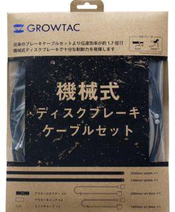 GROWTAC 機械式ディスクブレーキケーブルセット